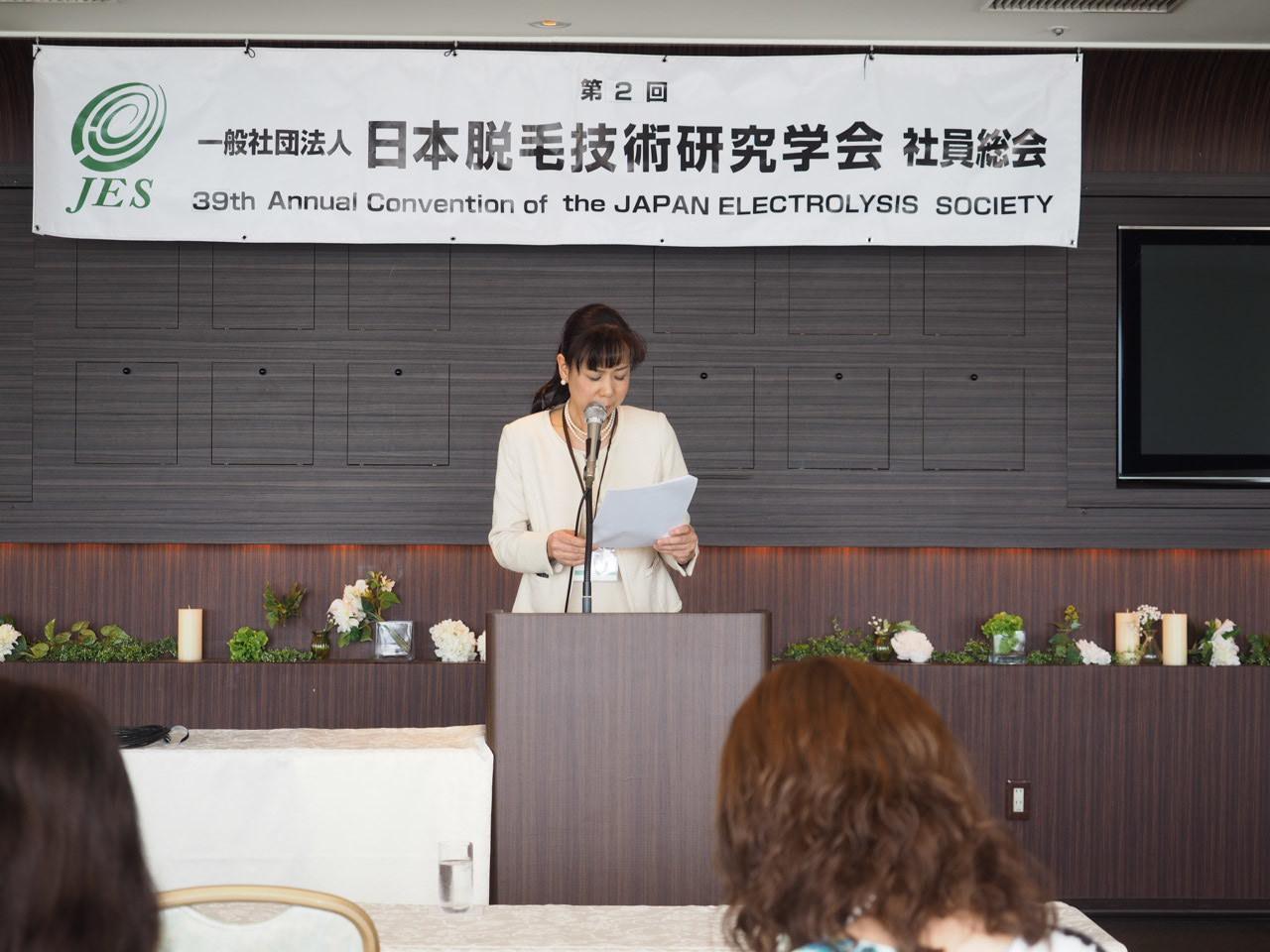 39周年★日本脱毛技術研究学会の総会と勉強会に行ってきました _f0135940_23312750.jpg