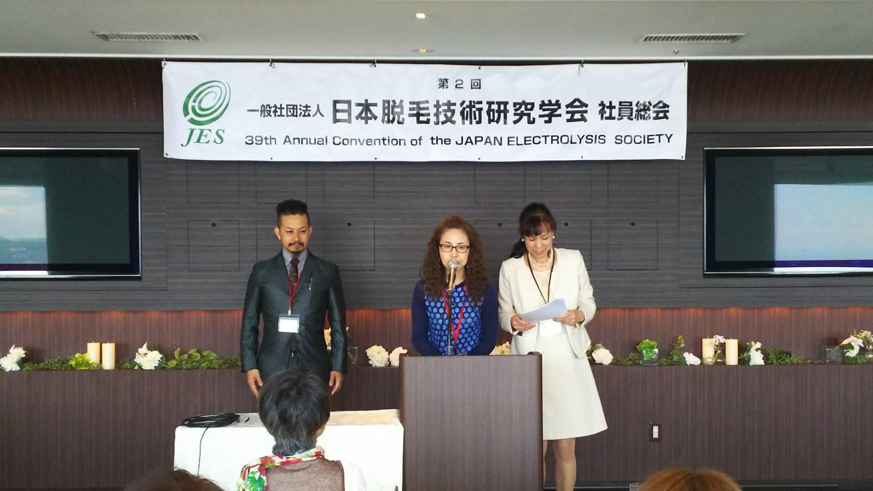 39周年★日本脱毛技術研究学会の総会と勉強会に行ってきました _f0135940_23314737.jpg