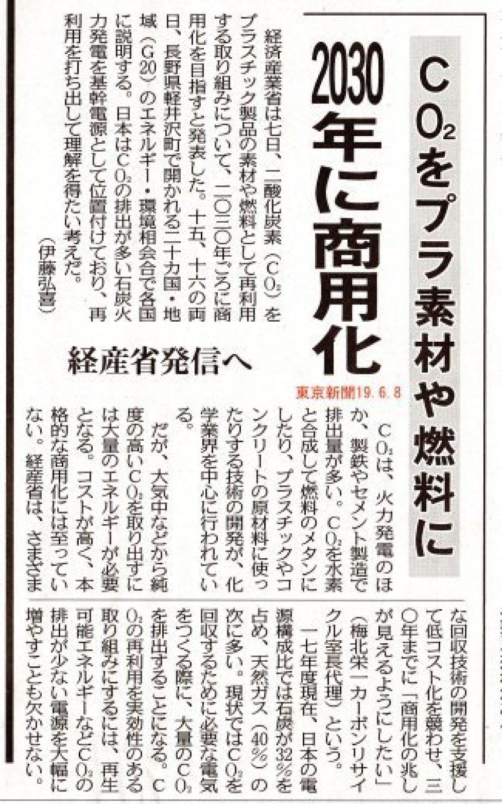 CO2をプラ素材や燃料に 2030年商品化 経産省発信へ  /  東京新聞 _b0242956_21230826.jpg