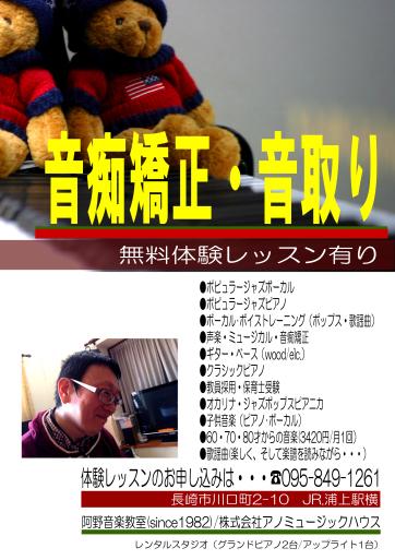 音痴矯正と音取り・・・阿野音楽教室_f0051464_16094341.jpg