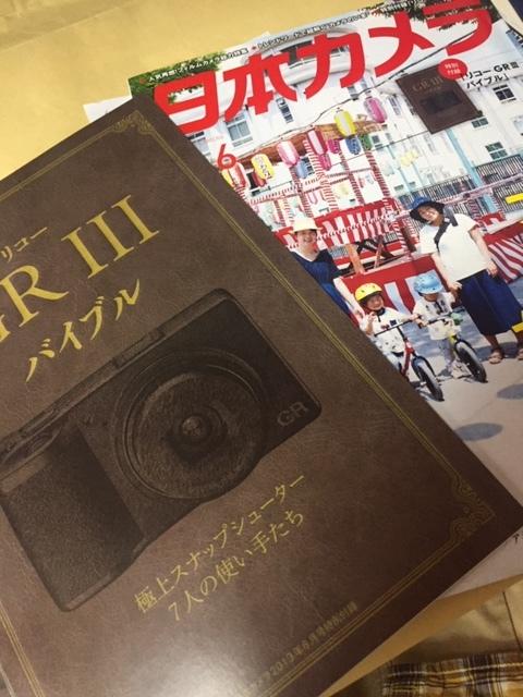 日本カメラ 6月号_a0144779_15393320.jpg