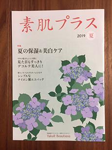 「素肌プラス」Yakult Beautiens 2019年 夏号_e0182479_01112417.jpg