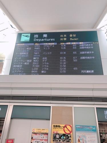 新千歳空港国際線(^^)_f0144385_21154873.jpeg