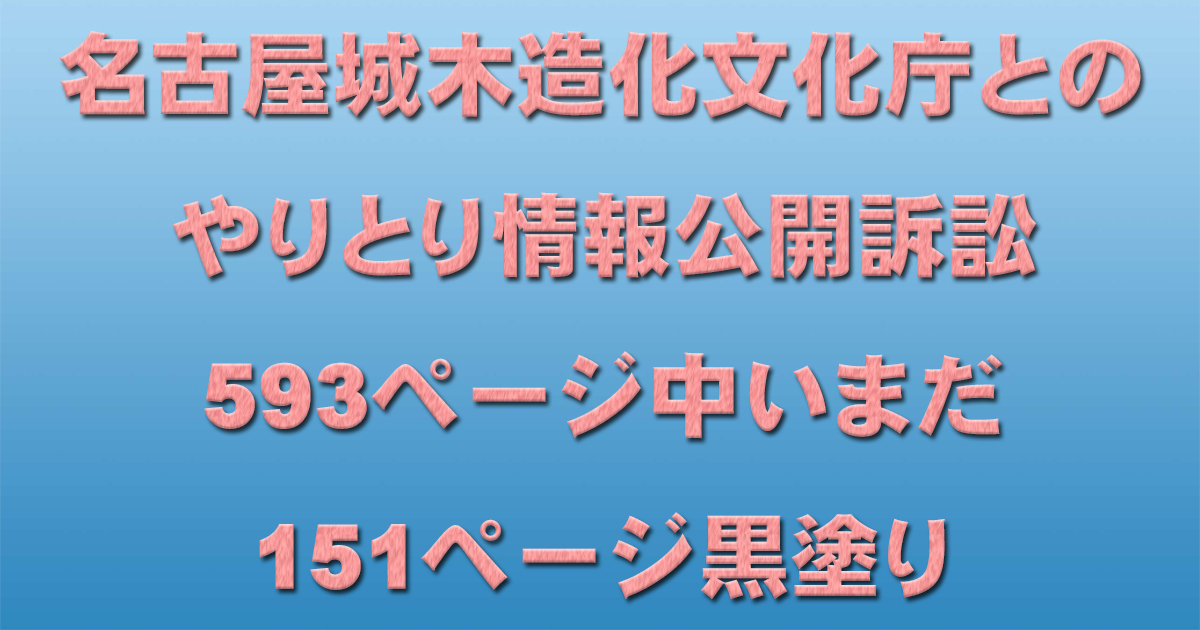 名古屋城木造化 文化庁とのやりとり情報公開訴訟 593ページ中いまだ151ページ黒塗り_d0011701_17180860.jpg