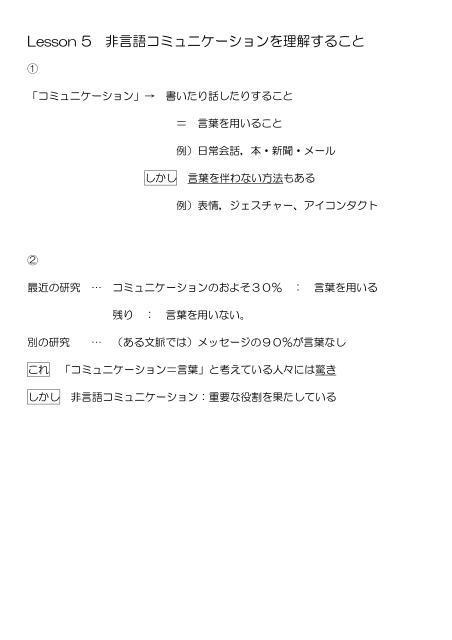 【コミュ英3】レッスン5のヒント【POLESTAR】_f0252101_16375313.jpg