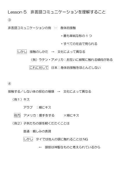 【コミュ英3】レッスン5のヒント【POLESTAR】_f0252101_16380109.jpg