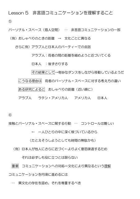 【コミュ英3】レッスン5のヒント【POLESTAR】_f0252101_16380702.jpg