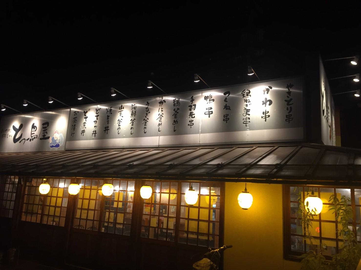 とっ鳥屋 東店  春メニュー_e0115904_06423373.jpg