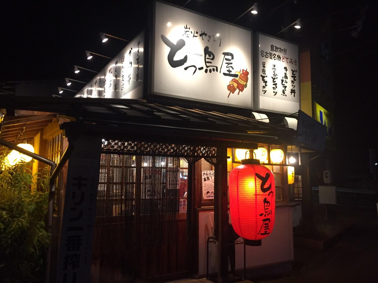 とっ鳥屋 東店  春メニュー_e0115904_06423413.jpg