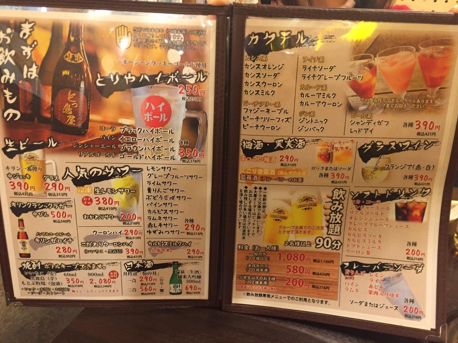 とっ鳥屋 東店  春メニュー_e0115904_07152099.jpg