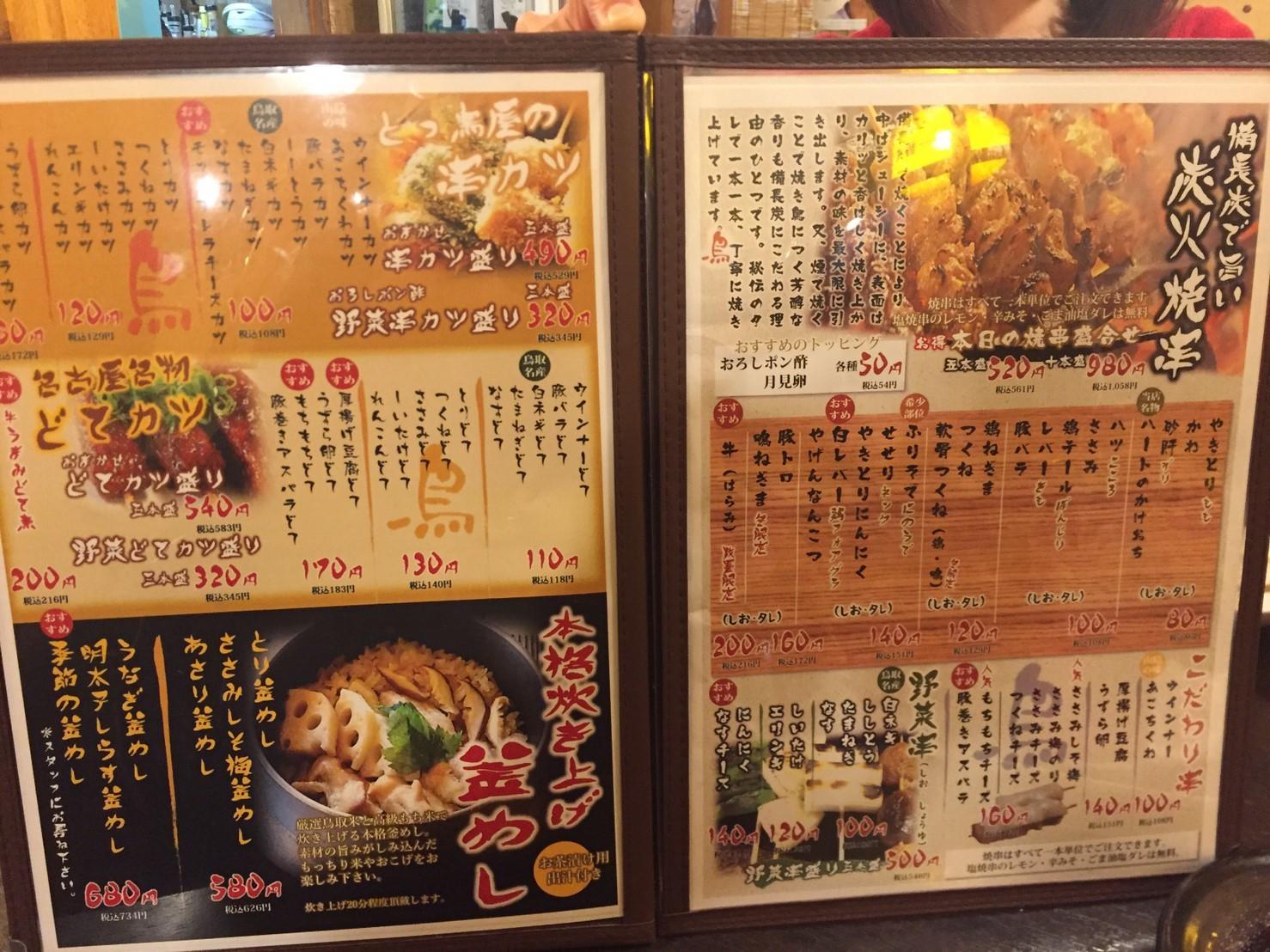 とっ鳥屋 東店  春メニュー_e0115904_11094291.jpg