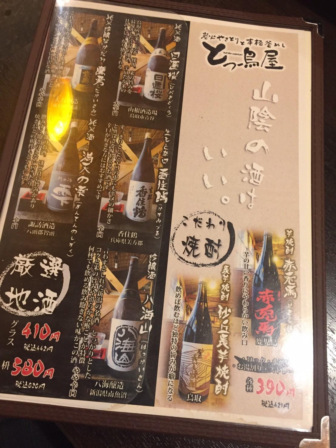 とっ鳥屋 東店  春メニュー_e0115904_11103331.jpg