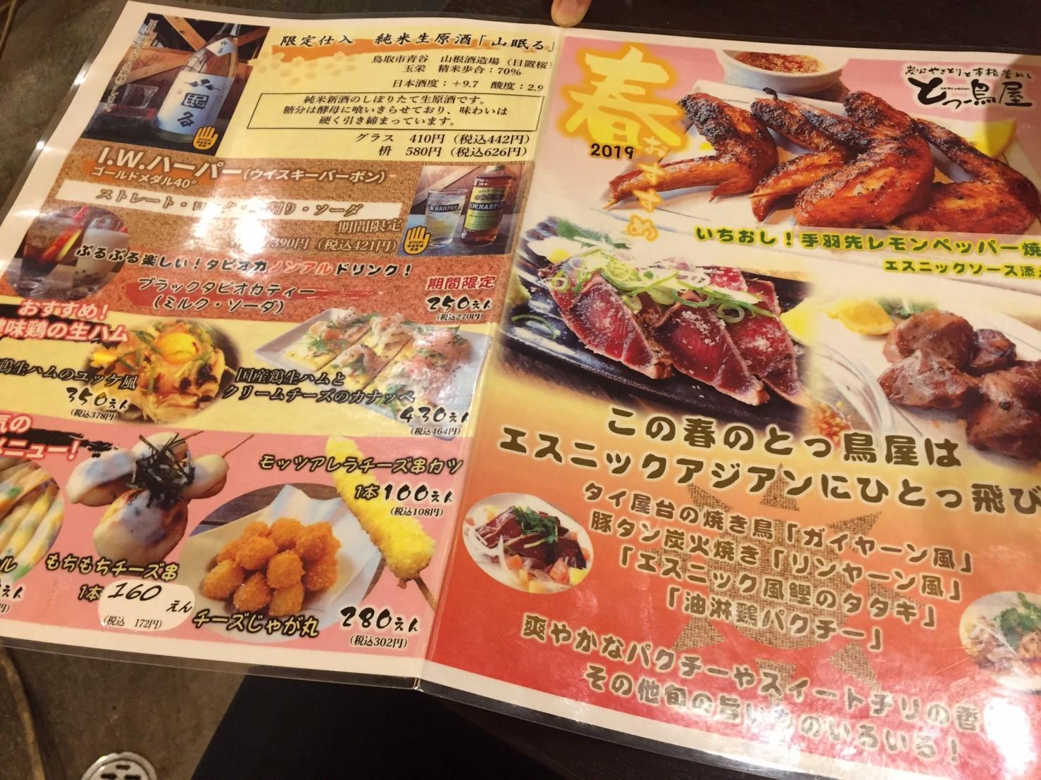 とっ鳥屋 東店  春メニュー_e0115904_11244047.jpg
