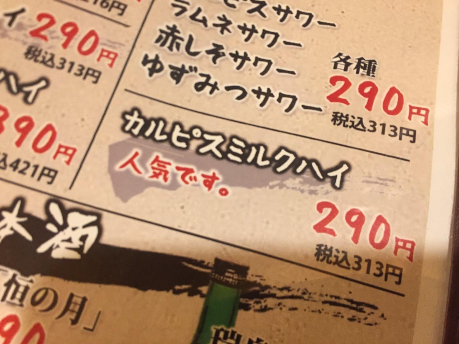 とっ鳥屋 東店  春メニュー_e0115904_11450975.jpg