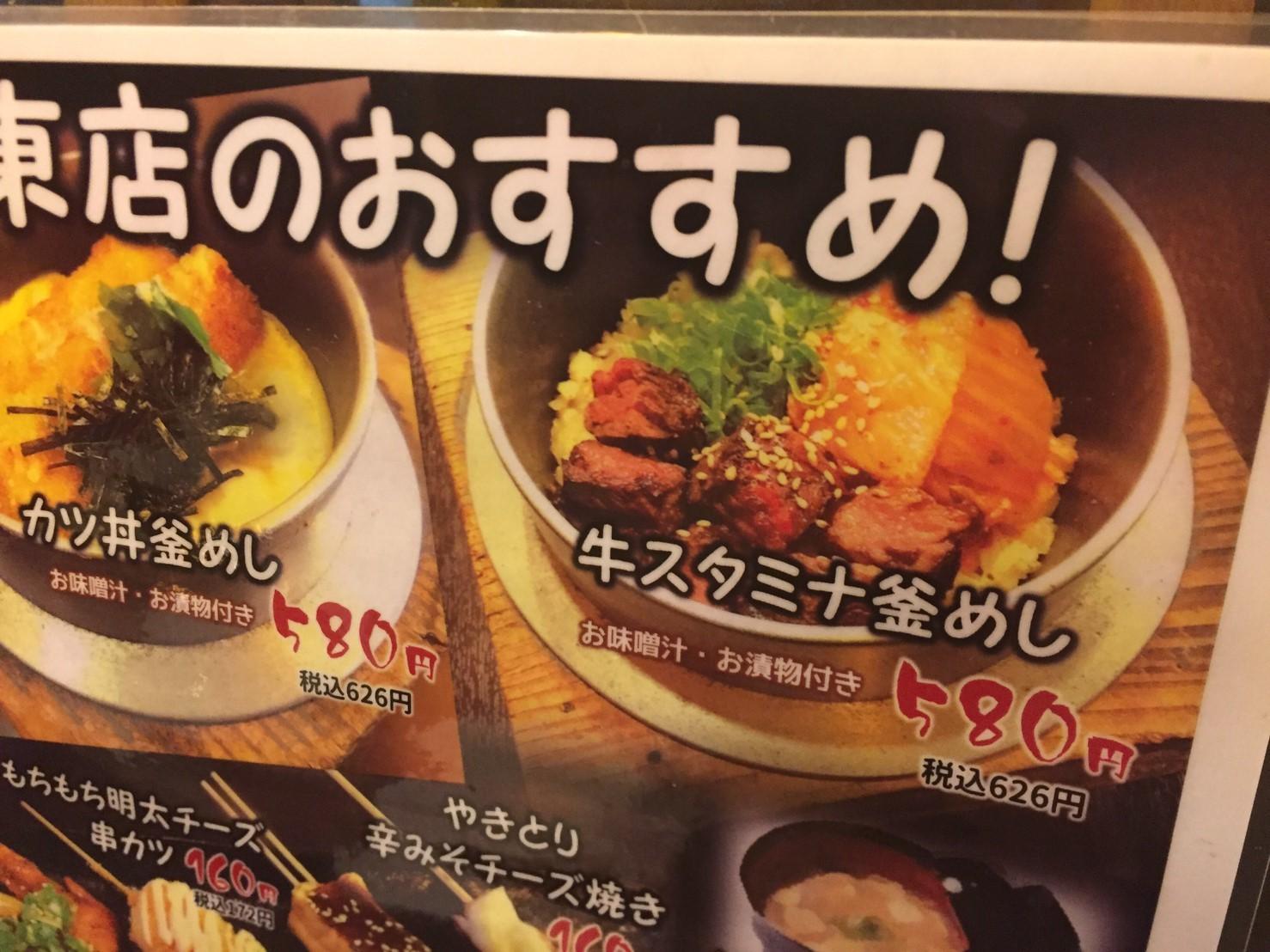 とっ鳥屋 東店  春メニュー_e0115904_11485823.jpg
