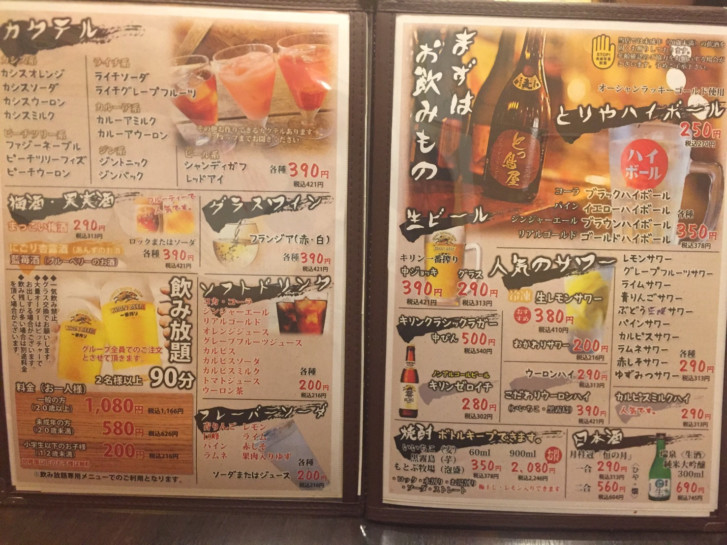 とっ鳥屋 東店  春メニュー_e0115904_12564504.jpg