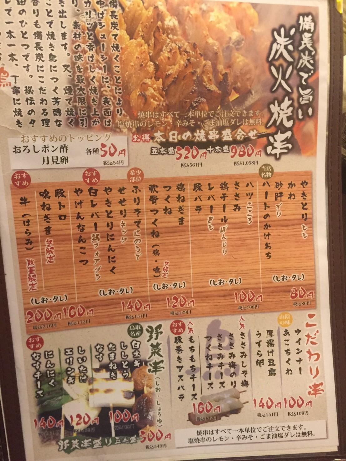 とっ鳥屋 東店  春メニュー_e0115904_13170158.jpg
