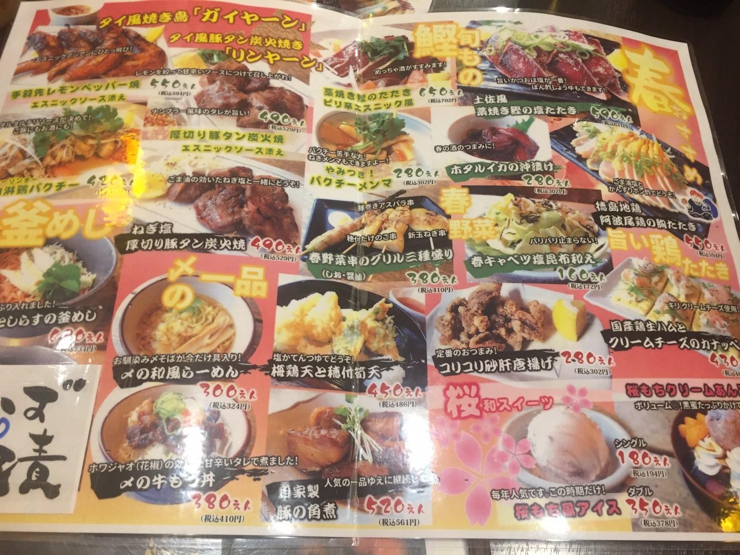 とっ鳥屋 東店  春メニュー_e0115904_13362215.jpg