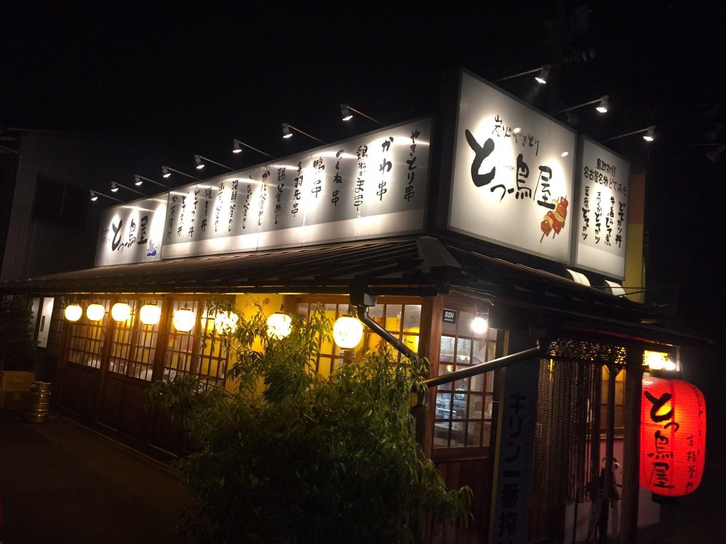 とっ鳥屋 東店  春メニュー_e0115904_14454751.jpg