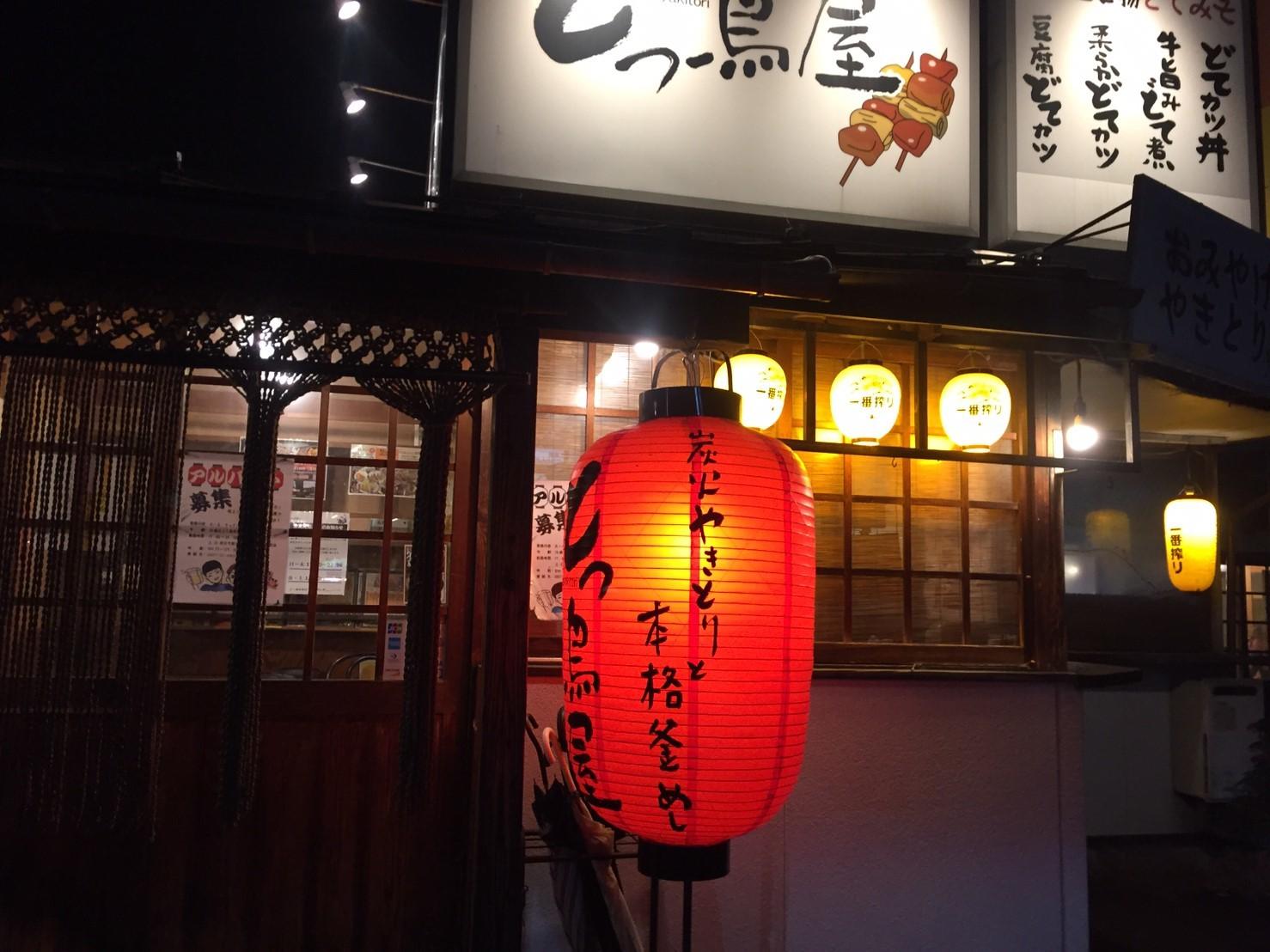 とっ鳥屋 東店  春メニュー_e0115904_14454817.jpg