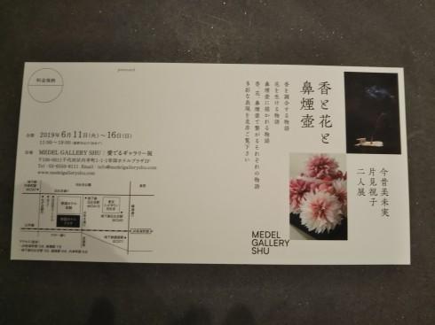 花と鼻煙壺_f0161122_16535019.jpg