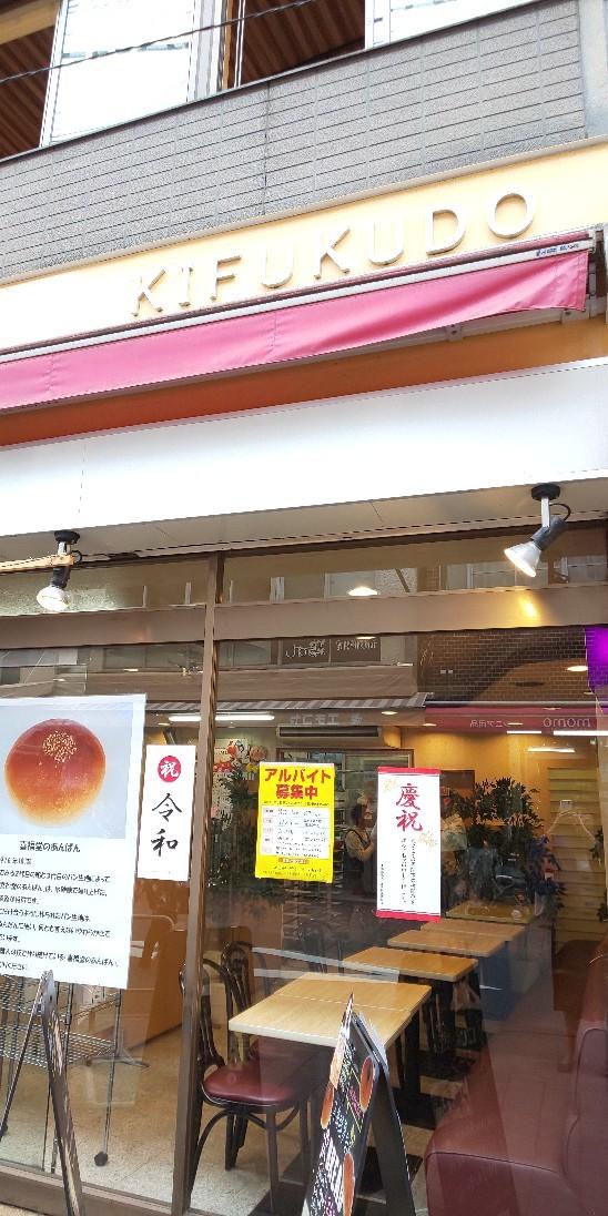 巣鴨「喜福堂」クリームパン_c0124528_17200481.jpg