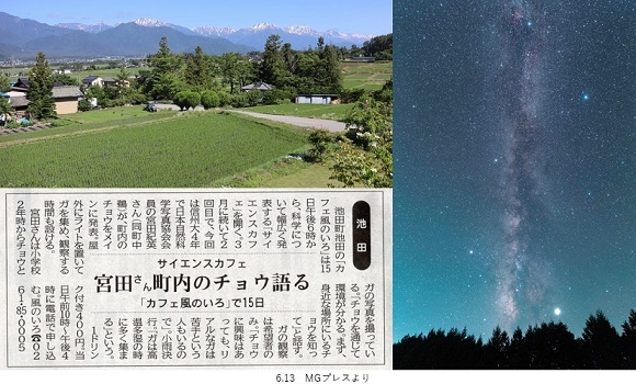 6月15日は「池田町の蝶々はすごいぜ」_a0212730_15574762.jpg