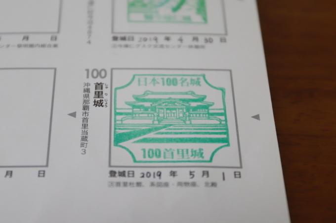 【首里城】沖縄旅行 - 8 -_f0348831_05343615.jpg