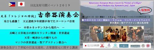 PHILIPPINES-JAPAN FRIENDSHIP month events 2019 BAGUIO TANABATA FESTIVAL 10  日比友好月間イベント バギオ市_a0109542_12133715.jpg