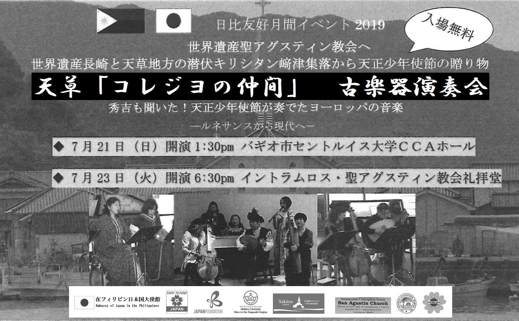 PHILIPPINES-JAPAN FRIENDSHIP month events 2019 BAGUIO TANABATA FESTIVAL 10  日比友好月間イベント バギオ市_a0109542_12134356.jpg