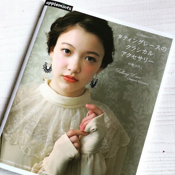 ヴォーグ学園東京校6月の課題とミニョンヌさんのタティングレースの本。_f0089355_19412849.jpg