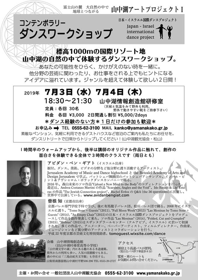 『日本・イスラエル コンテンポラリーダンスワークショップ』7.3-4_e0124863_20581613.jpg