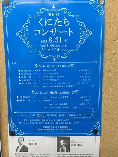 国立音楽大学や早稲田大学や長大医歯系軽音楽部のコンサートが一杯_f0051464_15284486.jpg