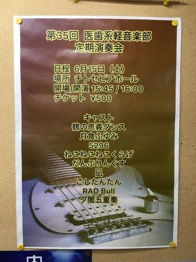 国立音楽大学や早稲田大学や長大医歯系軽音楽部のコンサートが一杯_f0051464_15290061.jpg