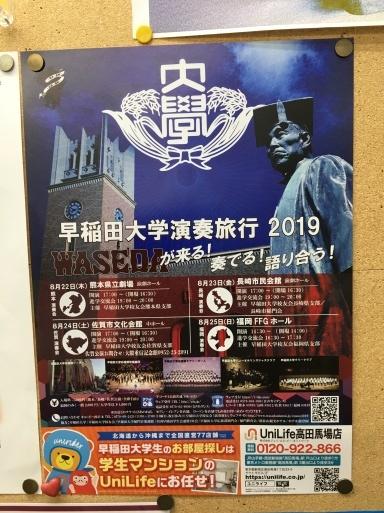 国立音楽大学や早稲田大学や長大医歯系軽音楽部のコンサートが一杯_f0051464_15291411.jpg