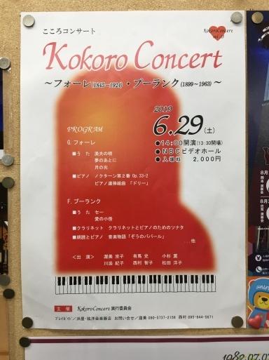 国立音楽大学や早稲田大学や長大医歯系軽音楽部のコンサートが一杯_f0051464_15292703.jpg