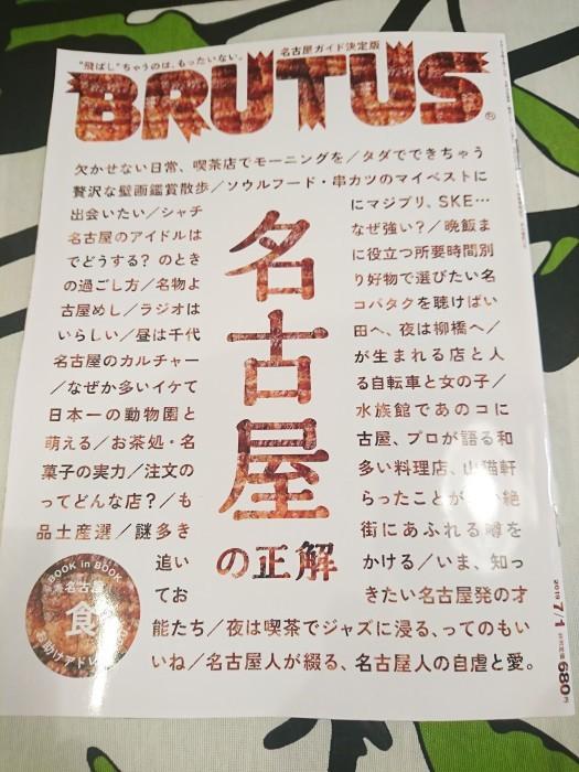 名古屋!!_a0272765_14053828.jpg