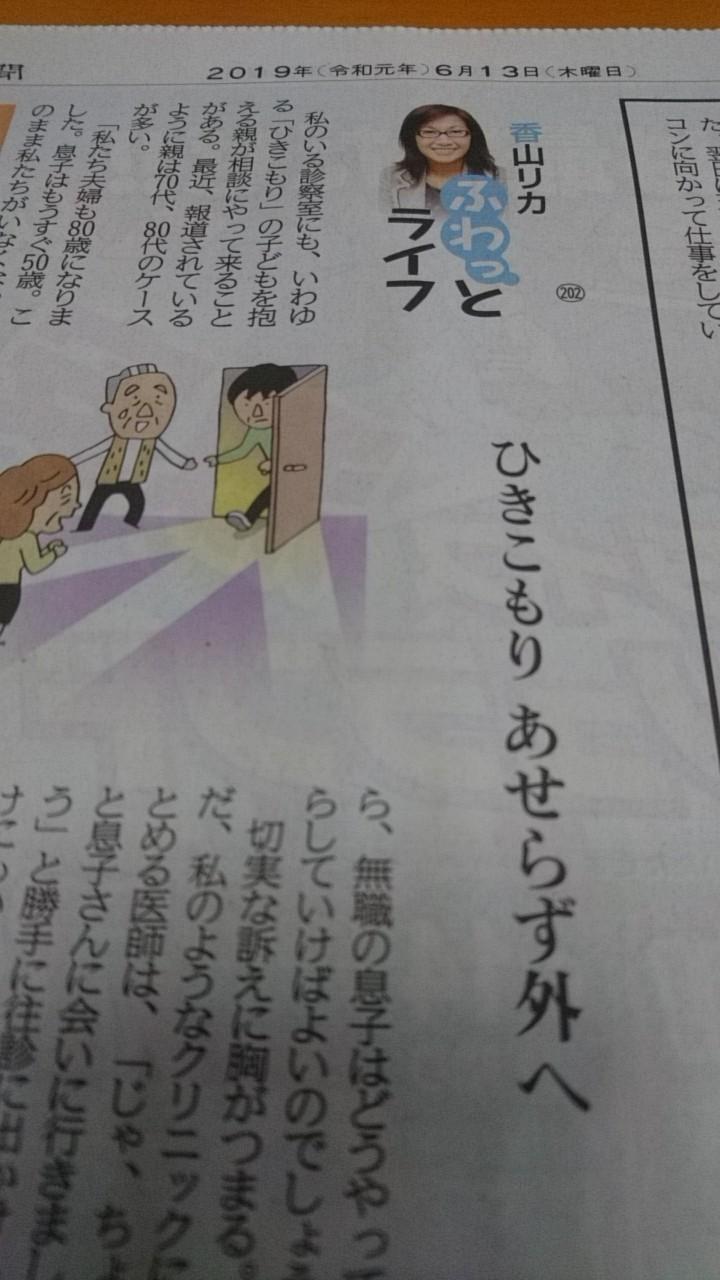 ひきこもり焦らず外へ。香山リカのふわっとライフ。北海道新聞にて_b0106766_06540783.jpg