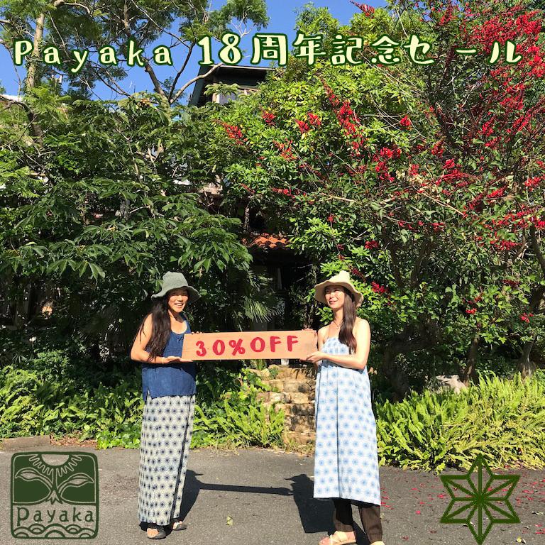 Payaka 18周年記念セール_a0252768_17383486.jpg