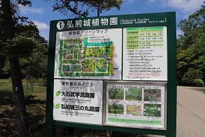 弘前城植物園_2019.06.12_d0131668_17214325.jpg