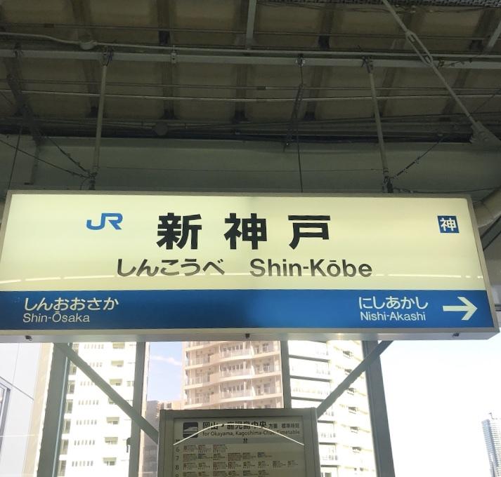 日帰り神戸_c0366777_01084335.jpeg