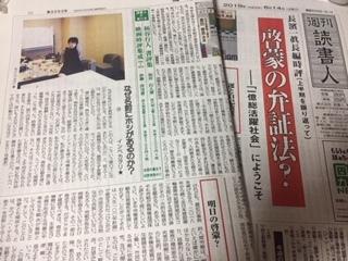 週刊読書人 連載10_a0144779_22165247.jpg