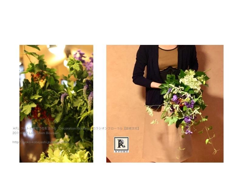 2019.6.12 Long Stem Bouquet_c0128489_22145912.jpg