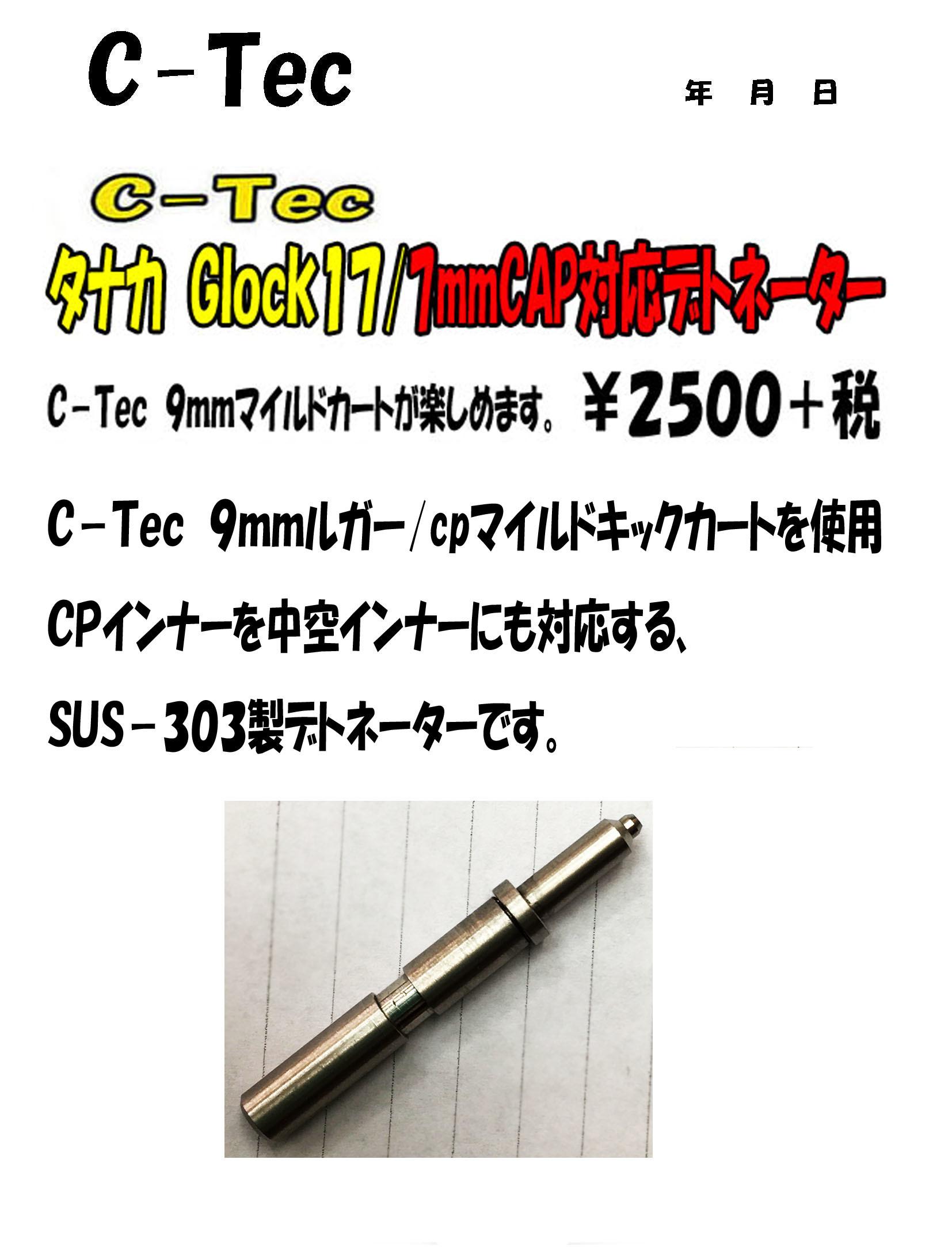 C-Tec タナカグロック17/18用 7mmCAP対応デトネーター_f0131995_14013191.jpg