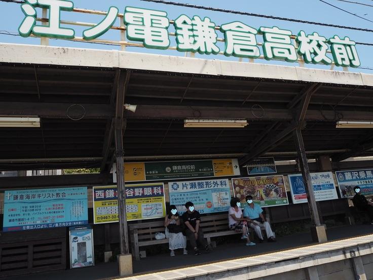 鎌倉高校前 から 江の島へ ♪ (5/30ひとり遠足)_c0212604_22281770.jpg