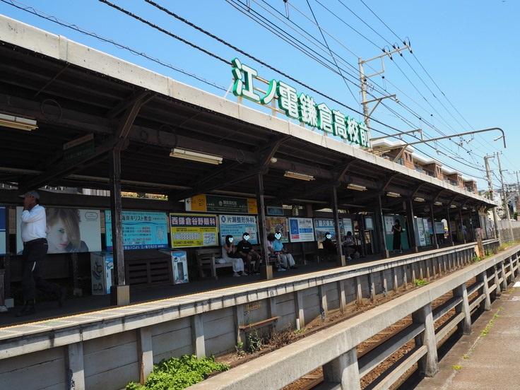 鎌倉高校前 から 江の島へ ♪ (5/30ひとり遠足)_c0212604_2228241.jpg