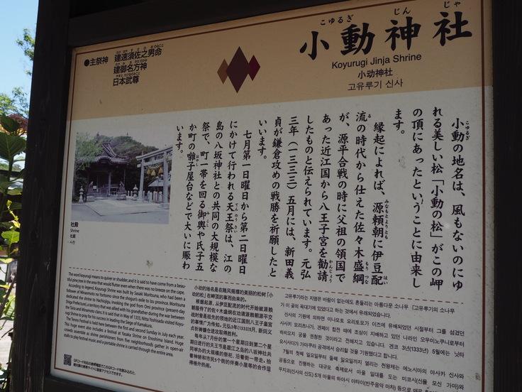 鎌倉高校前 から 江の島へ ♪ (5/30ひとり遠足)_c0212604_2284552.jpg