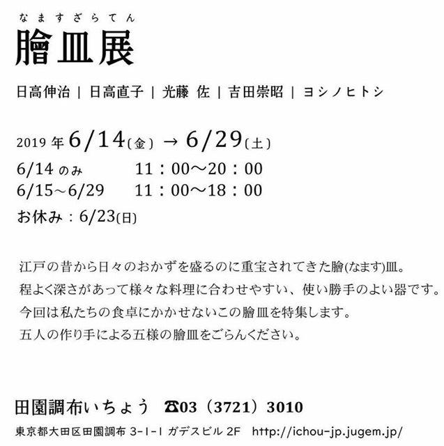 2019年6月 膾皿展_c0235504_21361873.jpg