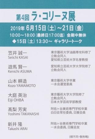木曜日洋画クラス新井隆先生 グループ展のお知らせ_b0107314_11554199.jpg