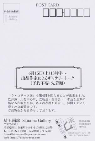 木曜日洋画クラス新井隆先生 グループ展のお知らせ_b0107314_11564566.jpg